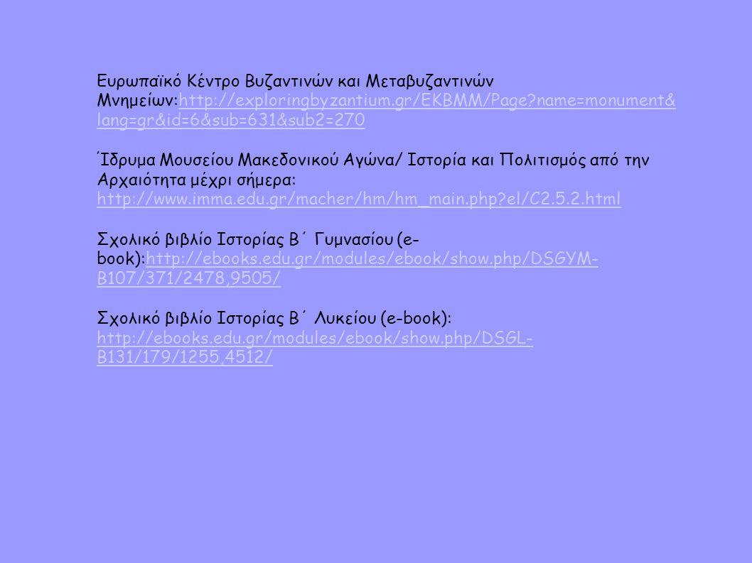 Ευρωπαϊκό Κέντρο Βυζαντινών και Μεταβυζαντινών Μνημείων:http://exploringbyzantium.gr/EKBMM/Page?name=monument& lang=gr&id=6&sub=631&sub2=270http://exp