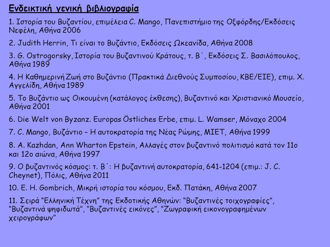 Ενδεικτική γενική βιβλιογραφία 1. Ιστορία του Βυζαντίου, επιμέλεια C. Mango, Πανεπιστήμιο της Οξφόρδης/Εκδόσεις Νεφέλη, Αθήνα 2006 2. Judith Herrin, Τ