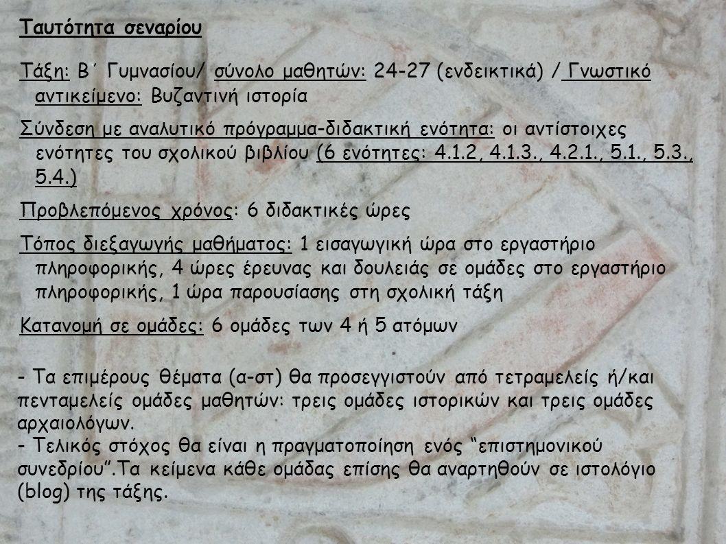 Συνοπτική παρουσίαση και παρατηρήσεις για την εφαρμογή των δραστηριοτήτων 1-4 ( βήματα 1-4) στα φύλλα εργασίας των αρχαιολόγων και των ιστορικών (β΄ φάση) 1η ομάδα αρχαιολόγων/ Θεματική ενότητα: Η Κωνσταντινούπολη των Κομνηνών Στην 1η δραστηριότητα οι μαθητές επιδιώκεται να αποκτήσουν μια γενική εικόνα για την πόλη και την εξέλιξή της κατά τη βυζαντινή περίοδο.