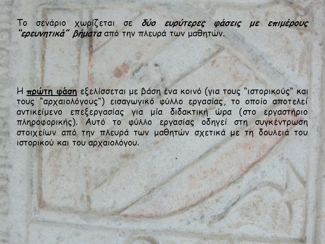 Συνοπτική παρουσίαση και παρατηρήσεις για την εφαρμογή των δραστηριοτήτων 1-4 ( βήματα 1-4) στα φύλλα εργασίας των αρχαιολόγων και των ιστορικών (β΄ φάση) 2η ομάδα αρχαιολόγων/ Θεματική ενότητα: Χαρακτηριστικά μνημεία της εποχής των Κομνηνών εκτός της πρωτεύουσας: τα παραδείγματα της Αθήνας και της Καστοριάς Στην 1η δραστηριότητα οι μαθητές επιδιώκεται να αποκτήσουν μια γενική εικόνα για τις δύο πόλεις, τη σημασία και την εξέλιξή τους, κατά τη βυζαντινή περίοδο.