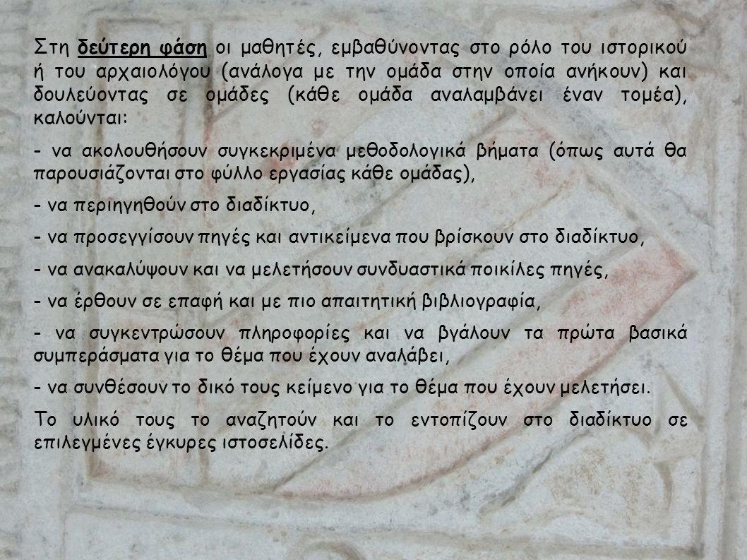Ενδεικτική γενική βιβλιογραφία 1.Ιστορία του Βυζαντίου, επιμέλεια C.