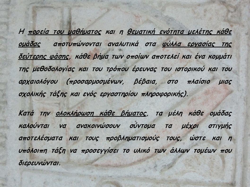 Συνοπτική παρουσίαση και παρατηρήσεις για την εφαρμογή των δραστηριοτήτων 1-4 ( βήματα 1-4) στα φύλλα εργασίας των αρχαιολόγων και των ιστορικών (β΄ φάση) 1η ομάδα ιστορικών/ Θεματική ενότητα: Οι Κομνηνοί και η αντιμετώπιση της οικονομικής κρίσης στην αυτοκρατορία Στην 1η δραστηριότητα διερευνάται ο βαθμός κατανόησης της ορολογίας και της θεματικής από την πλευρά των μαθητών, αλλά και οι προϋπάρχουσες γνώσεις τους για τις ιστορικές εξελίξεις, τα γεγονότα και τα πρόσωπα της συγκεκριμένης ιστορικής περιόδου (εκτός από άλλες διαδικτυακές πηγές, αξιοποιείται και η ηλεκτρονική έκδοση του σχολικού βιβλίου).