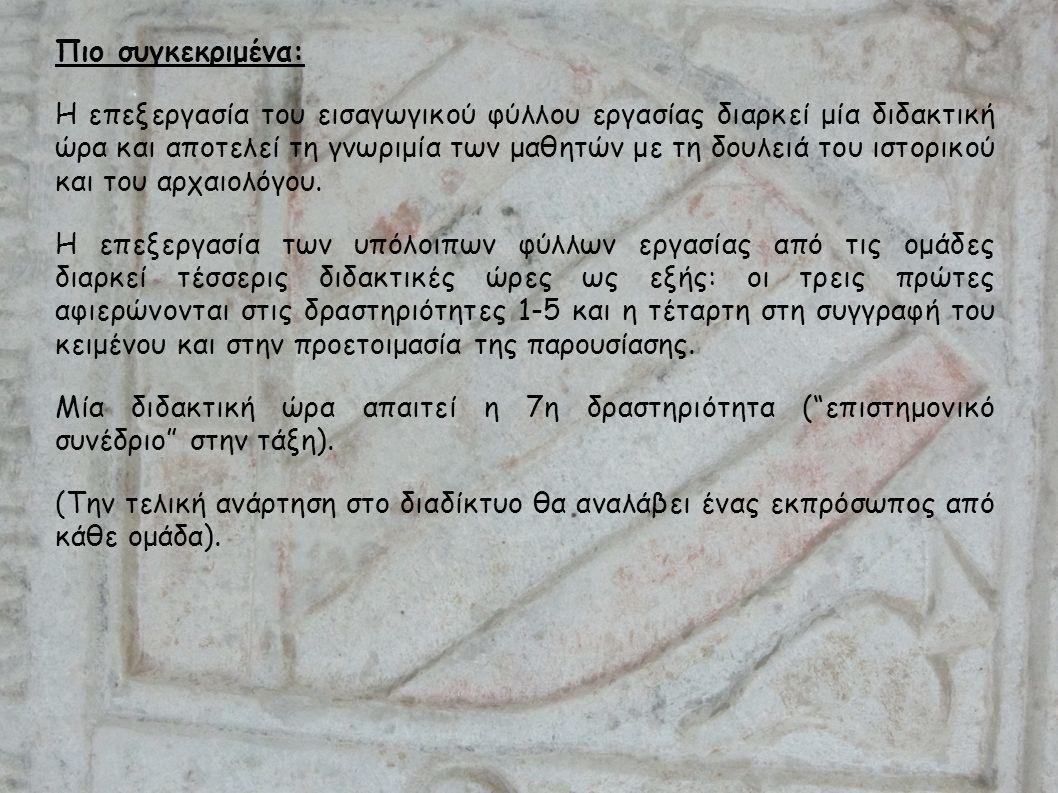 Συνοπτική παρουσίαση και παρατηρήσεις για την εφαρμογή των δραστηριοτήτων 1-4 ( βήματα 1-4) στα φύλλα εργασίας των αρχαιολόγων και των ιστορικών (β΄ φάση) 2η ομάδα ιστορικών/ Θεματική ενότητα: Χαρακτηριστικά της βυζαντινής κοινωνίας κατά την περίοδο των Κομνηνών Ισχύουν όσα αναφέρθηκαν στην 1η ομάδα των ιστορικών.