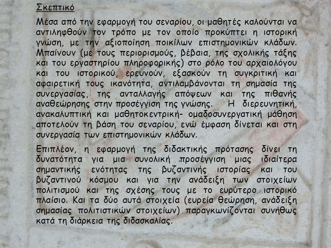 Γενικές διευκρινίσεις (α): α.