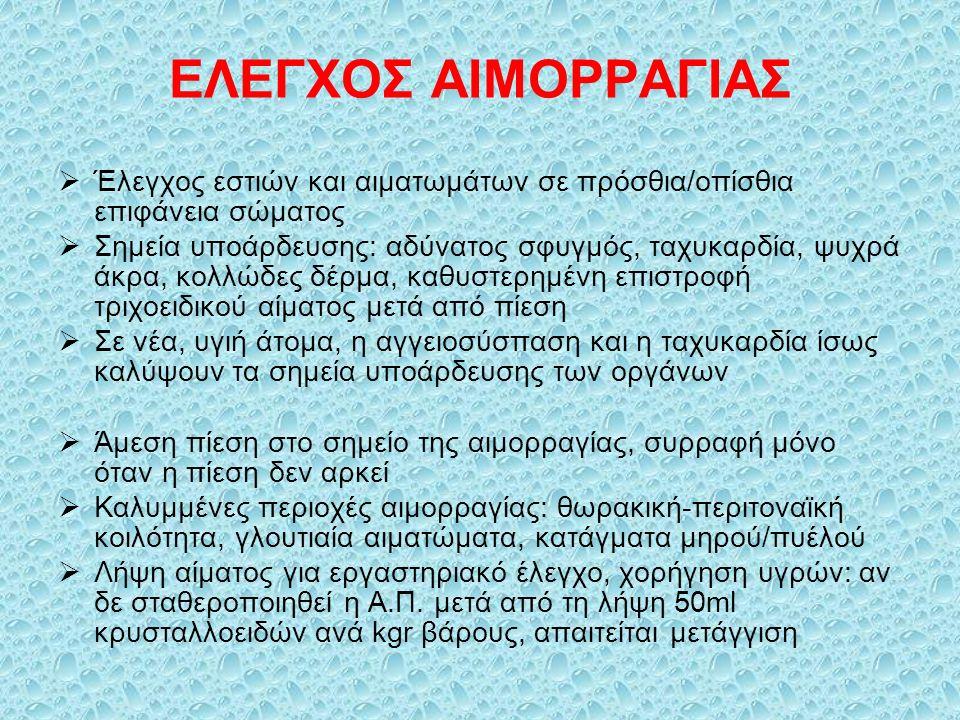 ΕΓΚΑΥΜΑΤΑ (1)  Παθογένεια: φωτιά, θερμό υγρό ή αέρας, ηλεκτρικό ρεύμα, χημικές ουσίες  Βάθος: - επιφανειακά: της επιδερμίδας, ερύθημα με καύσο/πόνο, - μερικού πάχους: ως το δικτυωτό στρώμα χορίου, έντονος πόνος, φυσαλίδες, - ολικού πάχους: ως υποδόριο λίπος/μυοσκελετικό, χροιά λευκή, μαύρη ή γκρι, απουσία πόνου  Έκταση: κανόνας των «9», πρόσθιος/οπίσθιος κορμός, κάτω άκρα από 18%, κεφαλή, άνω άκρα από 9%  Κατάταξη εγκαυμάτων ως βαριά: μερικού πάχους >25%, ολικού πάχους >10%, ηλεκτρικά, εντόπιση στο πρόσωπο, περίνεο, άκρα χέρια ή πόδια, λαιμό, παρουσία χρόνιων νοσημάτων ή εισπνευστικού εγκαύματος