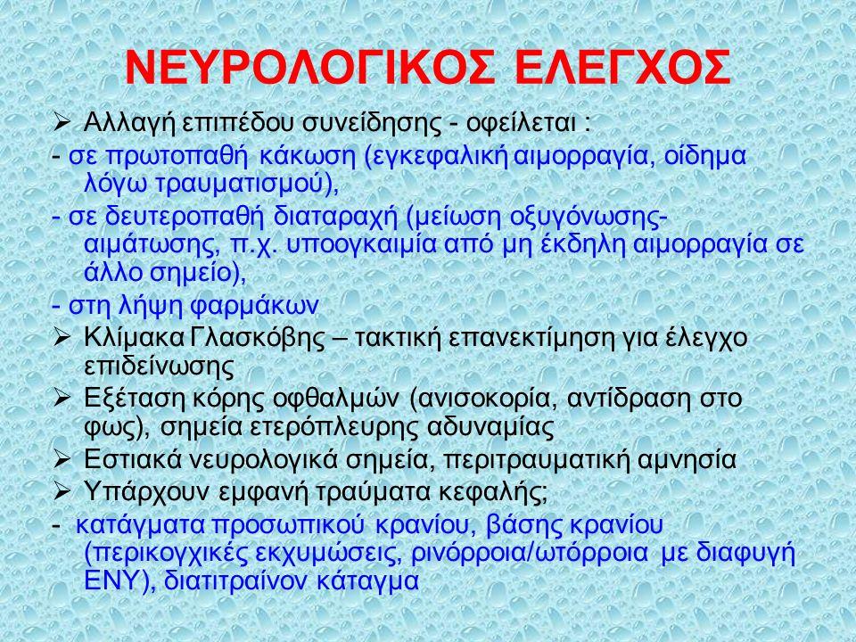 ΕΓΚΑΥΜΑΤΑ (2)