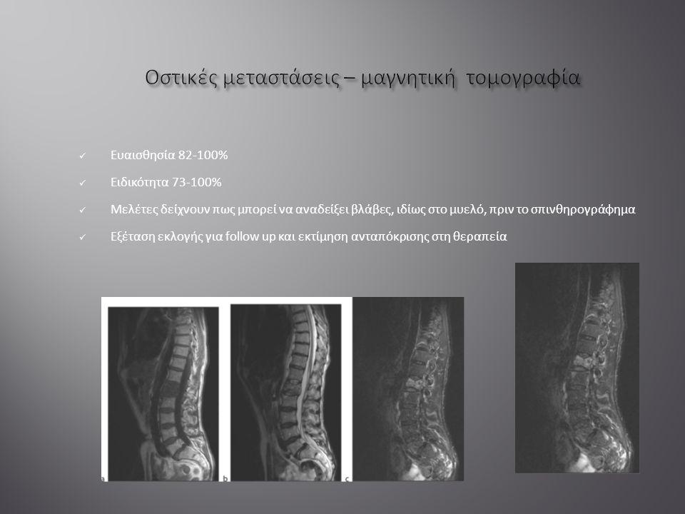 Ευαισθησία 82-100% Ειδικότητα 73-100% Μελέτες δείχνουν πως μπορεί να αναδείξει βλάβες, ιδίως στο μυελό, πριν το σπινθηρογράφημα Εξέταση εκλογής για follow up και εκτίμηση ανταπόκρισης στη θεραπεία