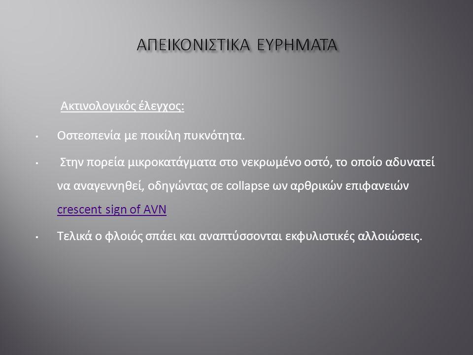Ακτινολογικός έλεγχος: Οστεοπενία με ποικίλη πυκνότητα.