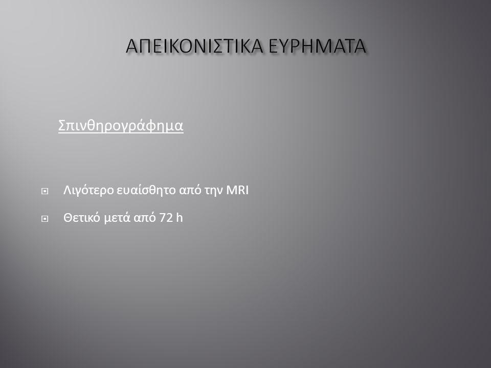 Σπινθηρογράφημα  Λιγότερο ευαίσθητο από την MRI  Θετικό μετά από 72 h