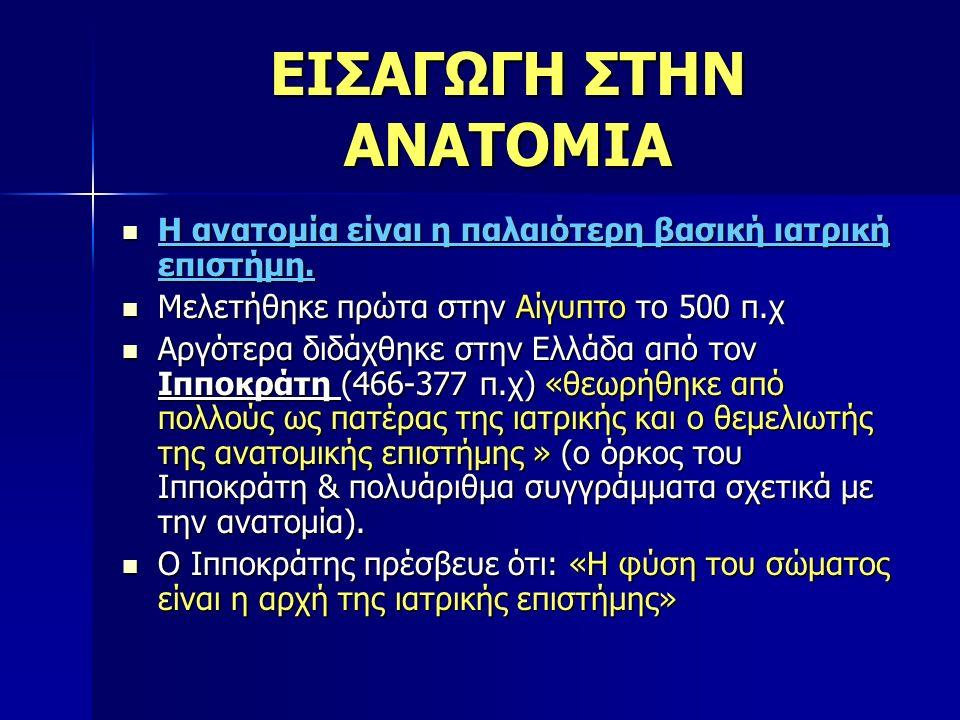 ΕΙΣΑΓΩΓΗ ΣΤΗΝ ΑΝΑΤΟΜΙΑ Η ανατομία είναι η παλαιότερη βασική ιατρική επιστήμη.