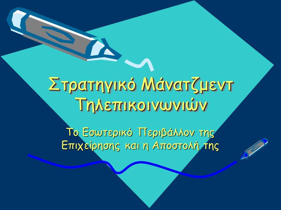 Στρατηγικό Μάνατζμεντ Τηλεπικοινωνιών Το Εσωτερικό Περιβάλλον της Επιχείρησης και η Αποστολή της