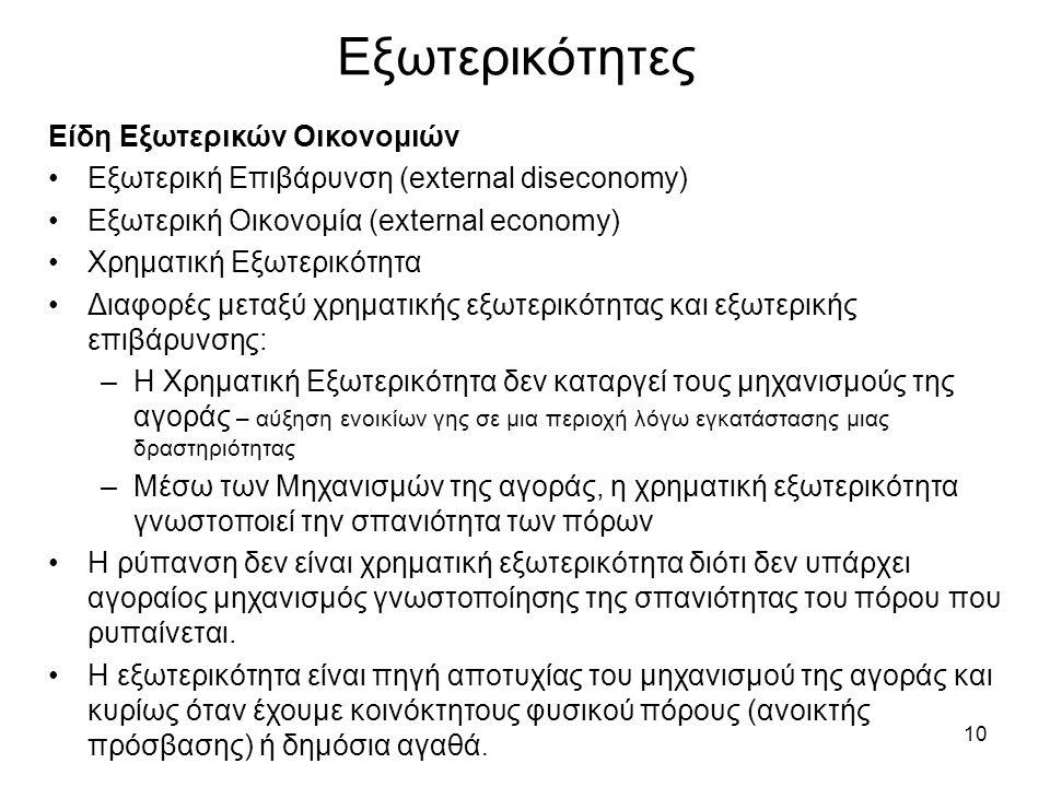 10 Εξωτερικότητες Είδη Εξωτερικών Οικονομιών Εξωτερική Επιβάρυνση (external diseconomy) Εξωτερική Οικονομία (external economy) Χρηματική Εξωτερικότητα