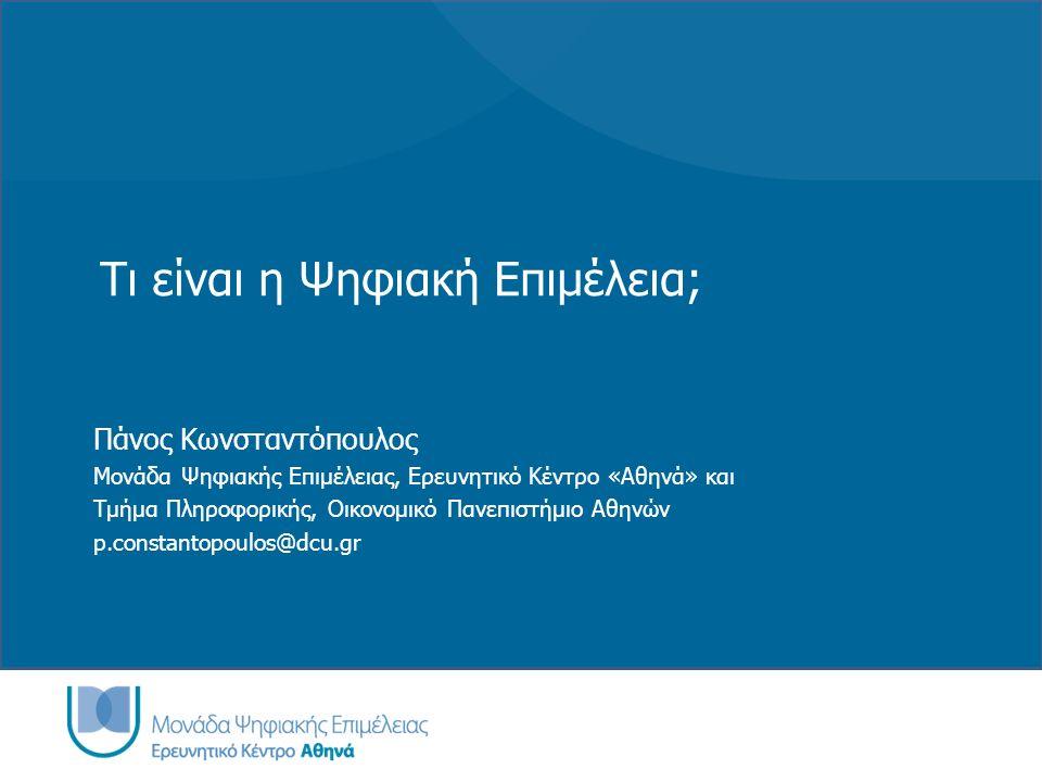 Τι είναι η Ψηφιακή Επιμέλεια; Πάνος Κωνσταντόπουλος Μονάδα Ψηφιακής Επιμέλειας, Ερευνητικό Κέντρο «Αθηνά» και Τμήμα Πληροφορικής, Οικονομικό Πανεπιστήμιο Αθηνών p.constantopoulos@dcu.gr