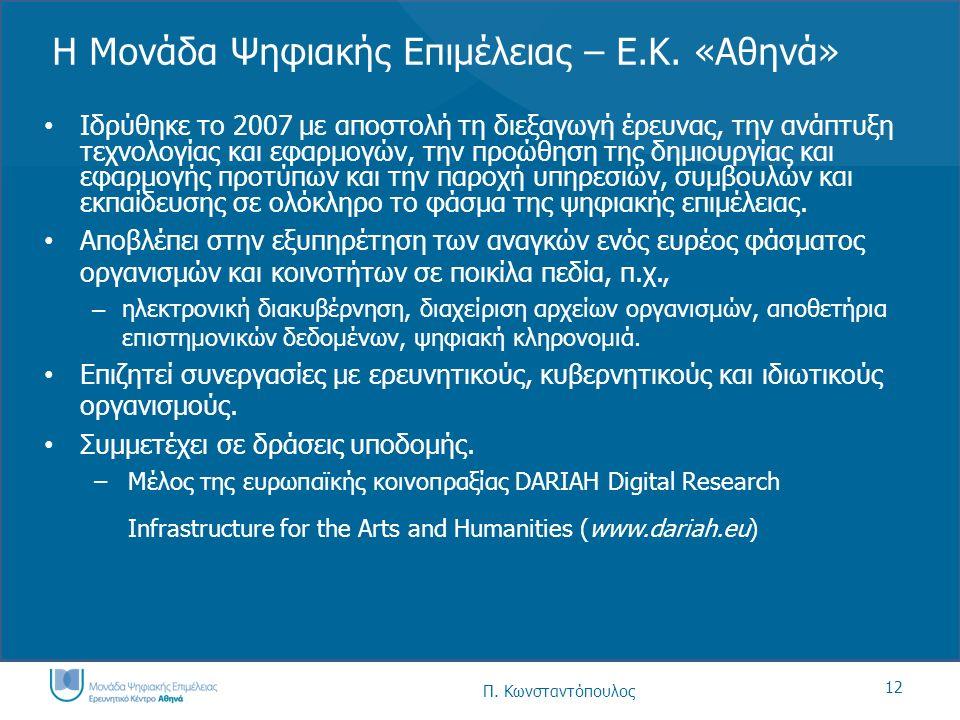 12 Π. Κωνσταντόπουλος Η Μονάδα Ψηφιακής Επιμέλειας – Ε.Κ.