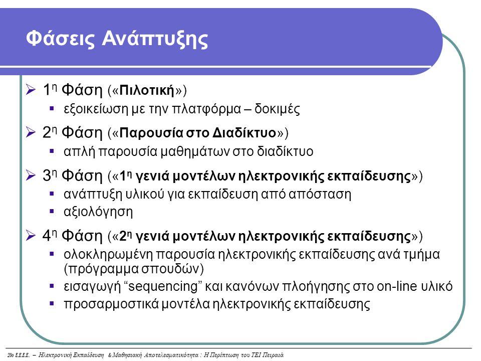20o E.E.E.E. – Ηλεκτρονική Εκ π αίδευση & Μαθησιακή Α π οτελεσματικότητα : Η Περί π τωση του ΤΕΙ Πειραιά  1 η Φάση («Πιλοτική»)  εξοικείωση με την π