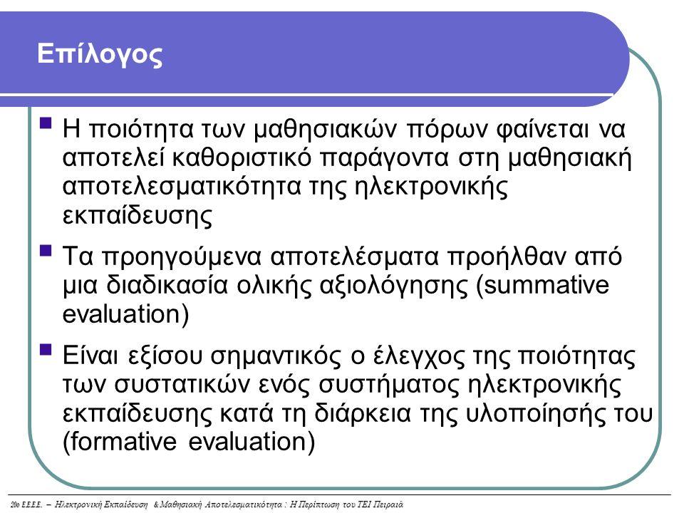 20o E.E.E.E. – Ηλεκτρονική Εκ π αίδευση & Μαθησιακή Α π οτελεσματικότητα : Η Περί π τωση του ΤΕΙ Πειραιά  Η ποιότητα των μαθησιακών πόρων φαίνεται να