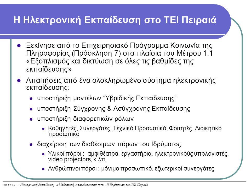 20o E.E.E.E. – Ηλεκτρονική Εκ π αίδευση & Μαθησιακή Α π οτελεσματικότητα : Η Περί π τωση του ΤΕΙ Πειραιά Η Ηλεκτρονική Εκπαίδευση στο ΤΕΙ Πειραιά Ξεκί