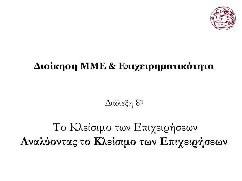 Διάλεξη 8 η Το Κλείσιμο των Επιχειρήσεων Αναλύοντας το Κλείσιμο των Επιχειρήσεων Διοίκηση ΜΜΕ & Επιχειρηματικότητα