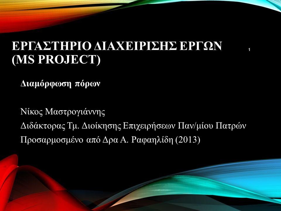 ΕΡΓΑΣΤΗΡΙΟ ΔΙΑΧΕΙΡΙΣΗΣ ΕΡΓΩΝ (MS PROJECT) Διαμόρφωση πόρων Νίκος Μαστρογιάννης Διδάκτορας Τμ.