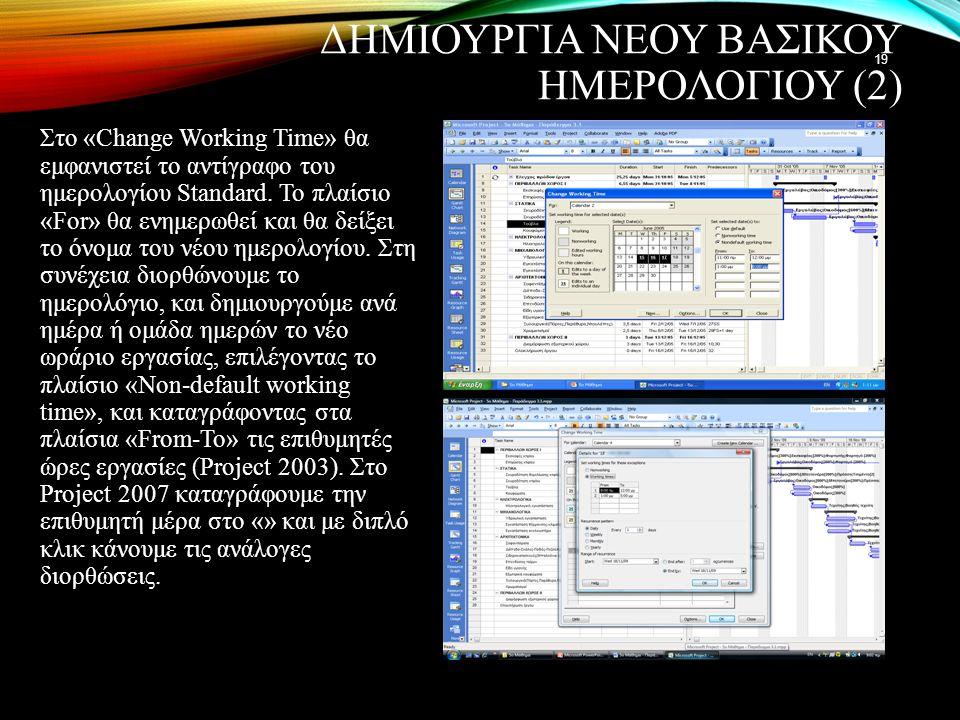 ΔΗΜΙΟΥΡΓΙΑ ΝΕΟΥ ΒΑΣΙΚΟΥ ΗΜΕΡΟΛΟΓΙΟΥ (2) Στο «Change Working Time» θα εμφανιστεί το αντίγραφο του ημερολογίου Standard.