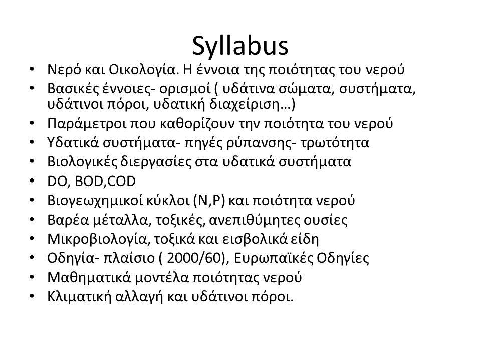 Syllabus Νερό και Οικολογία.