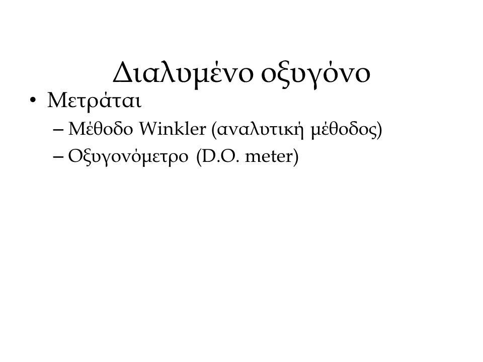 Μετράται – Μέθοδο Winkler (αναλυτική μέθοδος) – Οξυγονόμετρο (D.O. meter) Διαλυμένο οξυγόνο