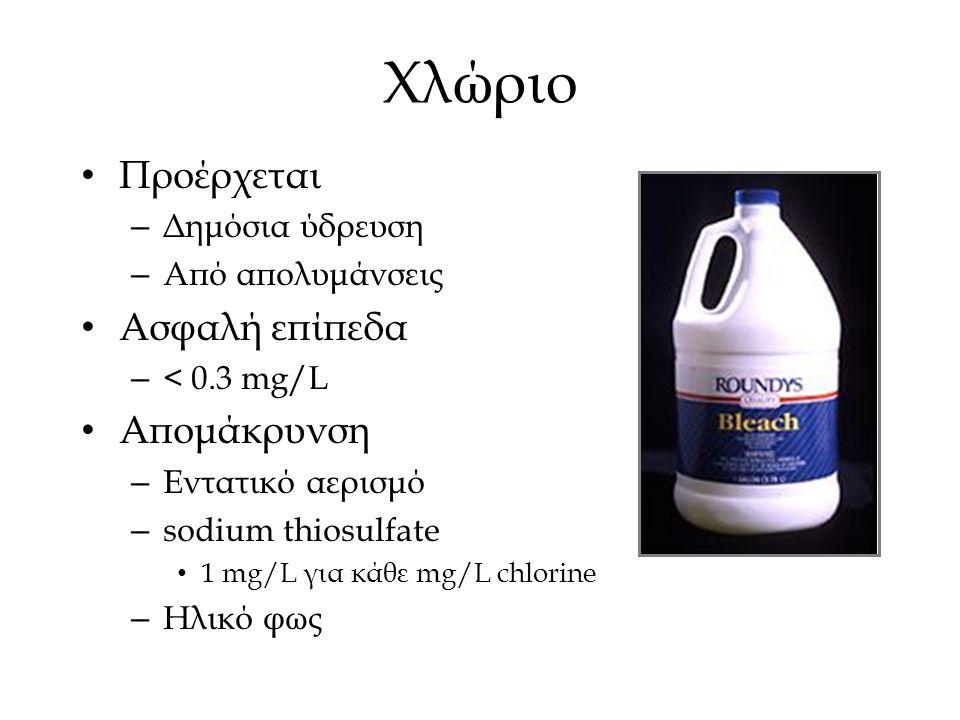 Χλώριο Προέρχεται – Δημόσια ύδρευση – Από απολυμάνσεις Ασφαλή επίπεδα – < 0.3 mg/L Απομάκρυνση – Εντατικό αερισμό – sodium thiosulfate 1 mg/L για κάθε