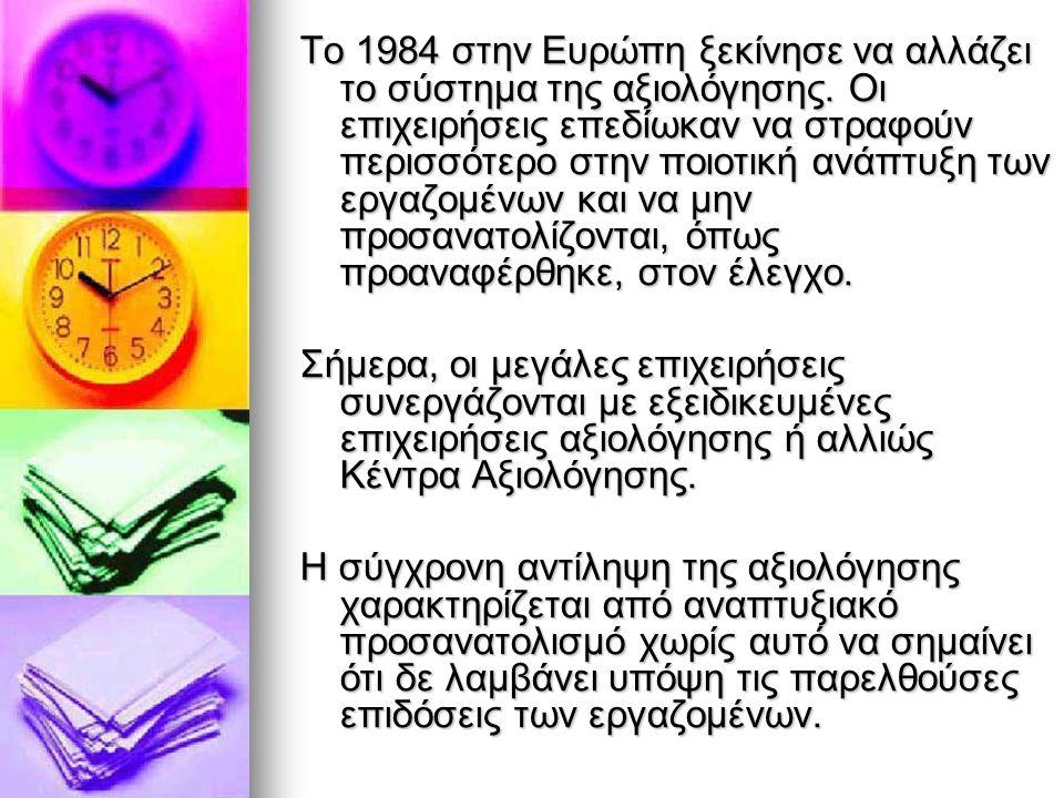 Το 1984 στην Ευρώπη ξεκίνησε να αλλάζει το σύστημα της αξιολόγησης. Οι επιχειρήσεις επεδίωκαν να στραφούν περισσότερο στην ποιοτική ανάπτυξη των εργαζ