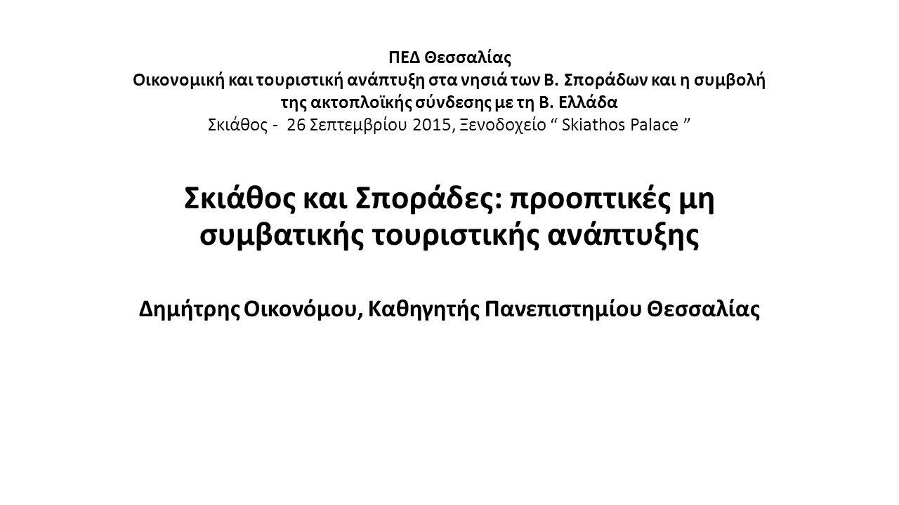 ΠΕΔ Θεσσαλίας Οικονομική και τουριστική ανάπτυξη στα νησιά των Β.