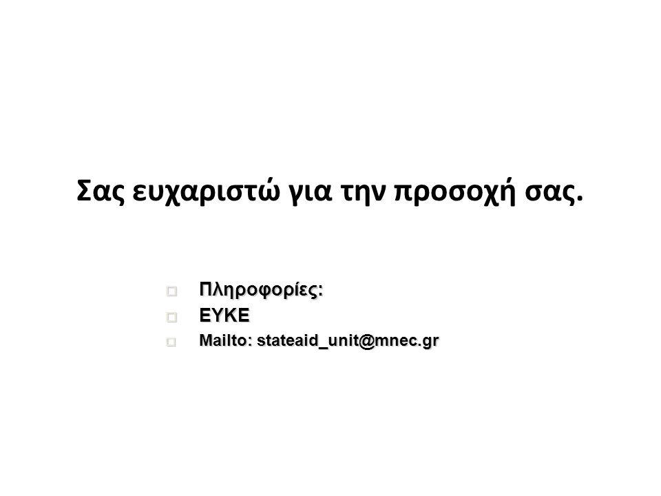 Σας ευχαριστώ για την προσοχή σας.  Πληροφορίες:  ΕΥΚΕ  Mailto: stateaid_unit@mnec.gr