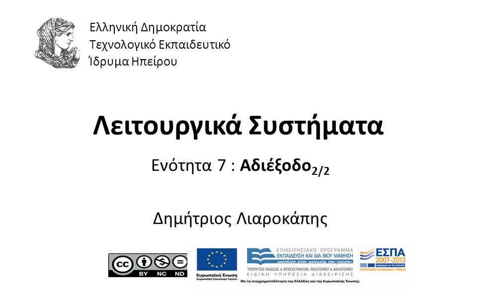 1 Λειτουργικά Συστήματα Ενότητα 7 : Αδιέξοδο 2/2 Δημήτριος Λιαροκάπης Ελληνική Δημοκρατία Τεχνολογικό Εκπαιδευτικό Ίδρυμα Ηπείρου