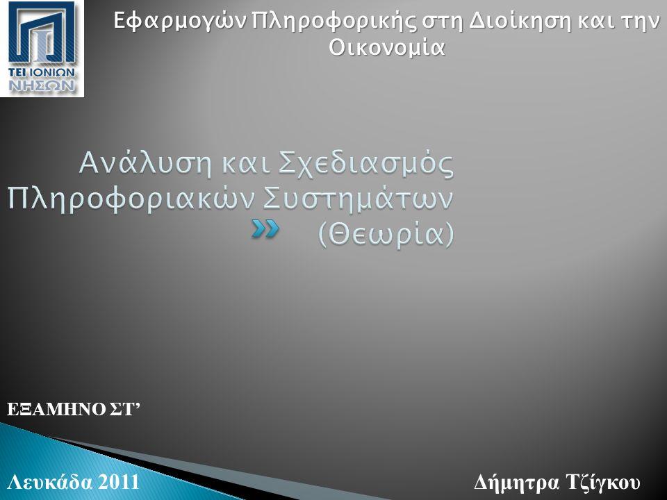 ΕΞΑΜΗΝΟ ΣΤ' Λευκάδα 2011Δήμητρα Τζίγκου Εφαρμογών Πληροφορικής στη Διοίκηση και την Οικονομία