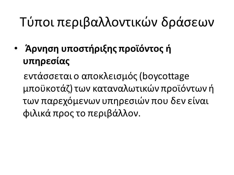 ΔΙΑΧΕΙΡΗΣΗ ΠΕΡΙΒΑΛΛΟΝΤΙΚΩΝ ΠΟΡΩΝ