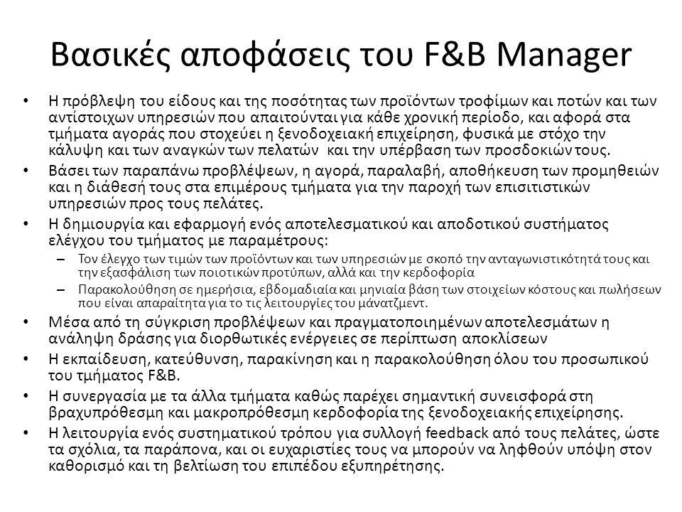 Βασικές αποφάσεις του F&B Manager Η πρόβλεψη του είδους και της ποσότητας των προϊόντων τροφίμων και ποτών και των αντίστοιχων υπηρεσιών που απαιτούνται για κάθε χρονική περίοδο, και αφορά στα τμήματα αγοράς που στοχεύει η ξενοδοχειακή επιχείρηση, φυσικά με στόχο την κάλυψη και των αναγκών των πελατών και την υπέρβαση των προσδοκιών τους.