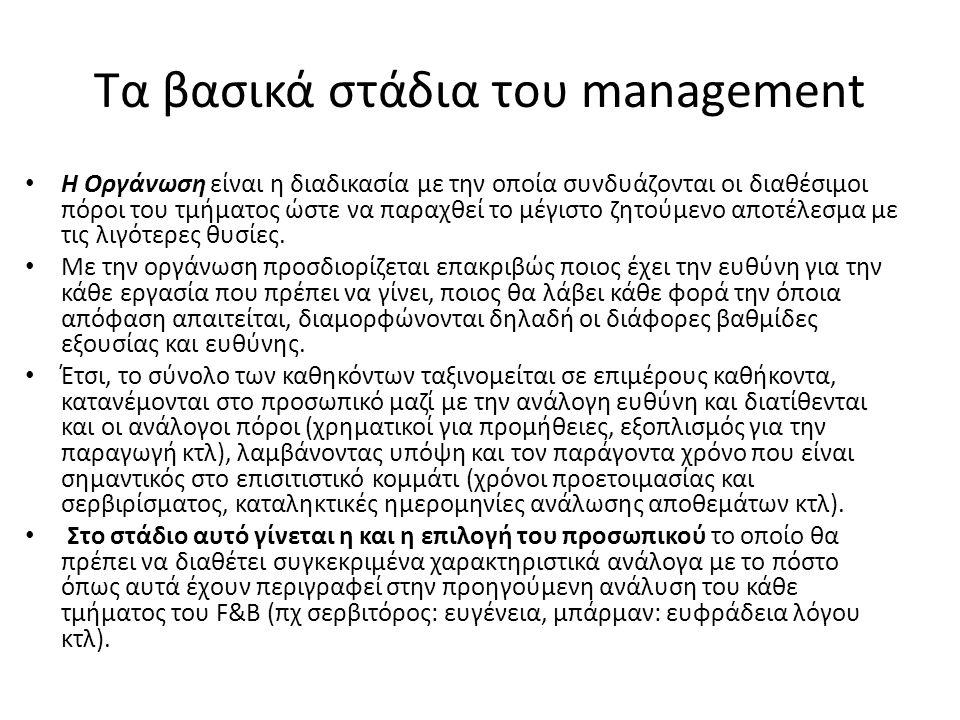 Τα βασικά στάδια του management Η Οργάνωση είναι η διαδικασία με την οποία συνδυάζονται οι διαθέσιμοι πόροι του τμήματος ώστε να παραχθεί το μέγιστο ζητούμενο αποτέλεσμα με τις λιγότερες θυσίες.