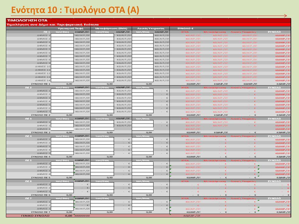 Ενότητα 10 : Τιμολόγιο ΟΤΑ (Α)