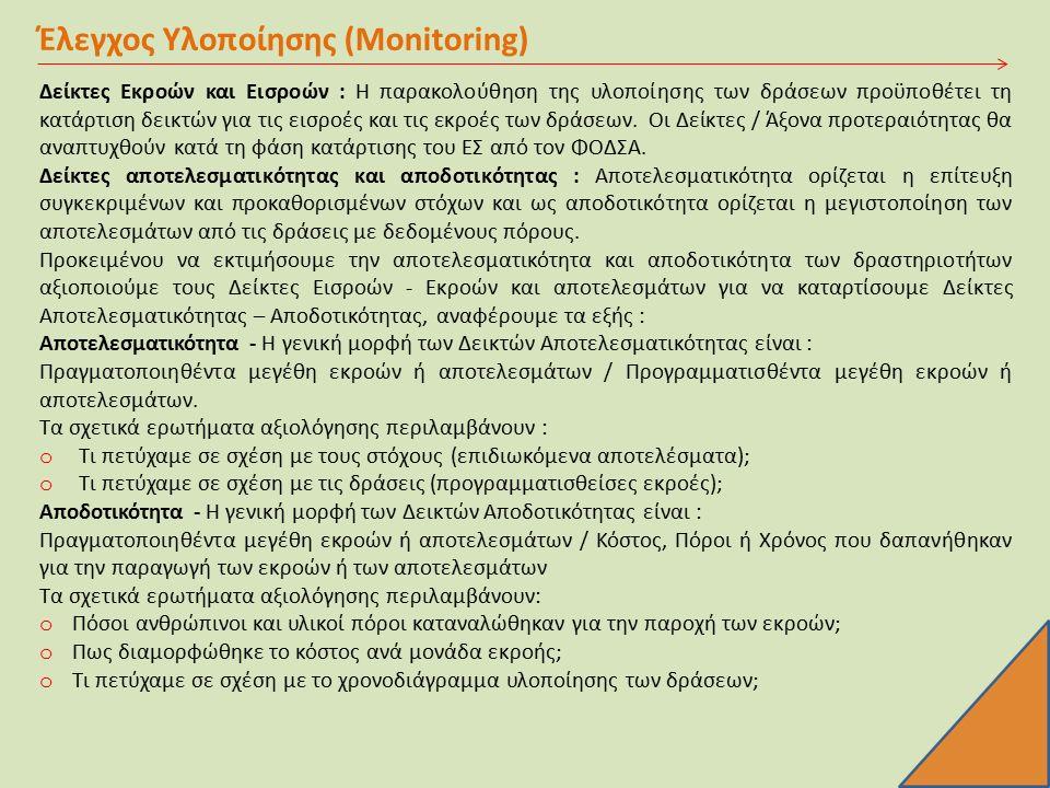 Έλεγχος Υλοποίησης (Monitoring) Δείκτες Εκροών και Εισροών : Η παρακολούθηση της υλοποίησης των δράσεων προϋποθέτει τη κατάρτιση δεικτών για τις εισροές και τις εκροές των δράσεων.