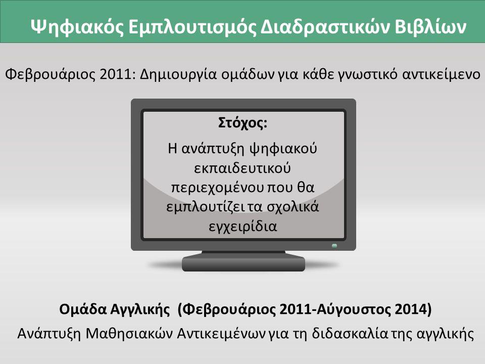Ψηφιακός Εμπλουτισμός Διαδραστικών Βιβλίων Ομάδα Αγγλικής (Φεβρουάριος 2011-Αύγουστος 2014) Ανάπτυξη Μαθησιακών Αντικειμένων για τη διδασκαλία της αγγλικής Φεβρουάριος 2011: Δημιουργία ομάδων για κάθε γνωστικό αντικείμενο Στόχος: Η ανάπτυξη ψηφιακού εκπαιδευτικού περιεχομένου που θα εμπλουτίζει τα σχολικά εγχειρίδια