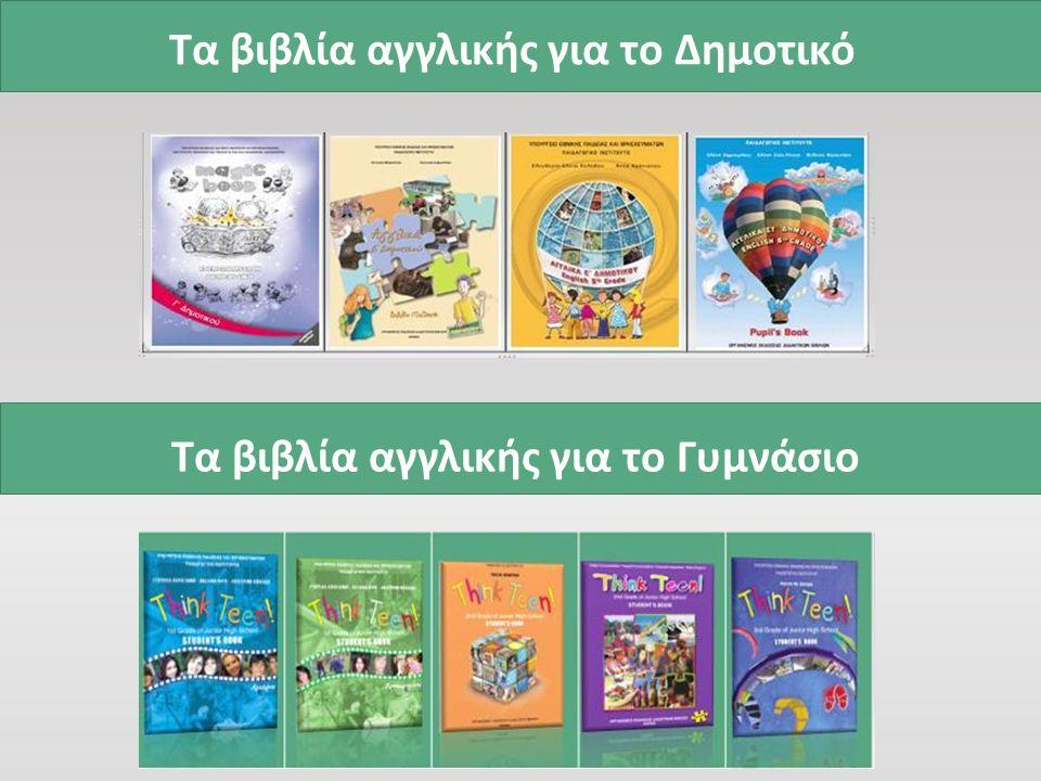 Τα βιβλία αγγλικής για το Δημοτικό Τα βιβλία αγγλικής για το Γυμνάσιο