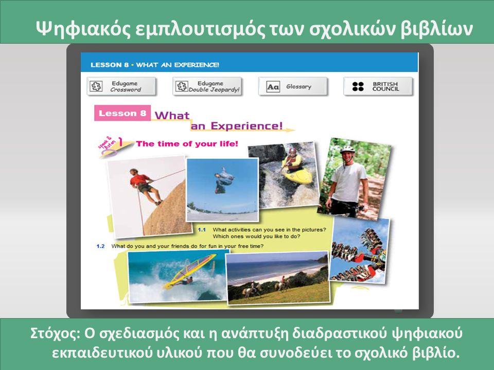 Ψηφιακός εμπλουτισμός των σχολικών βιβλίων Στόχος: Ο σχεδιασμός και η ανάπτυξη διαδραστικού ψηφιακού εκπαιδευτικού υλικού που θα συνοδεύει το σχολικό βιβλίο.