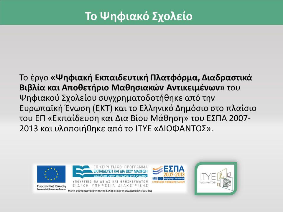 Το έργο «Ψηφιακή Εκπαιδευτική Πλατφόρμα, Διαδραστικά Βιβλία και Αποθετήριο Μαθησιακών Αντικειμένων» του Ψηφιακού Σχολείου συγχρηματοδοτήθηκε από την Ευρωπαϊκή Ένωση (ΕΚΤ) και το Ελληνικό Δημόσιο στο πλαίσιο του ΕΠ «Εκπαίδευση και Δια Βίου Μάθηση» του ΕΣΠΑ 2007- 2013 και υλοποιήθηκε από το ΙΤΥΕ «ΔΙΟΦΑΝΤΟΣ».
