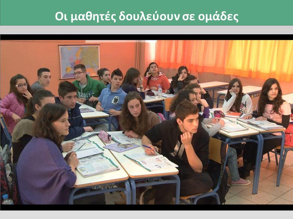 Οι μαθητές δουλεύουν σε ομάδες