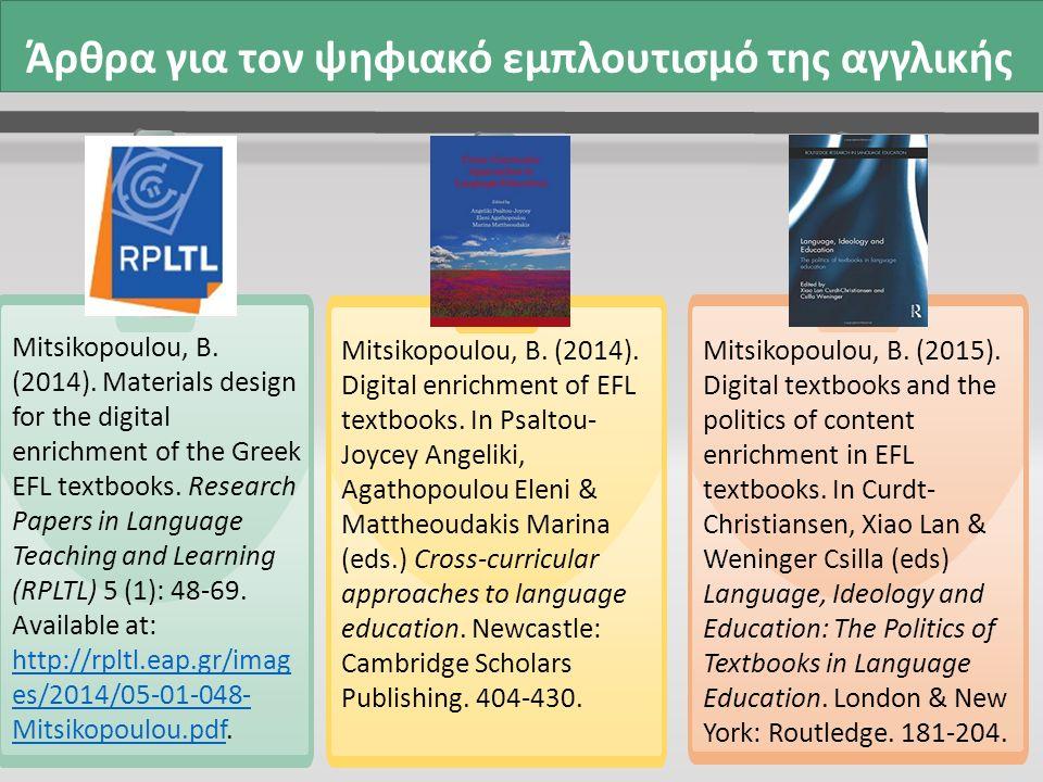 Άρθρα για τον ψηφιακό εμπλουτισμό της αγγλικής Mitsikopoulou, B. (2014). Materials design for the digital enrichment of the Greek EFL textbooks. Resea