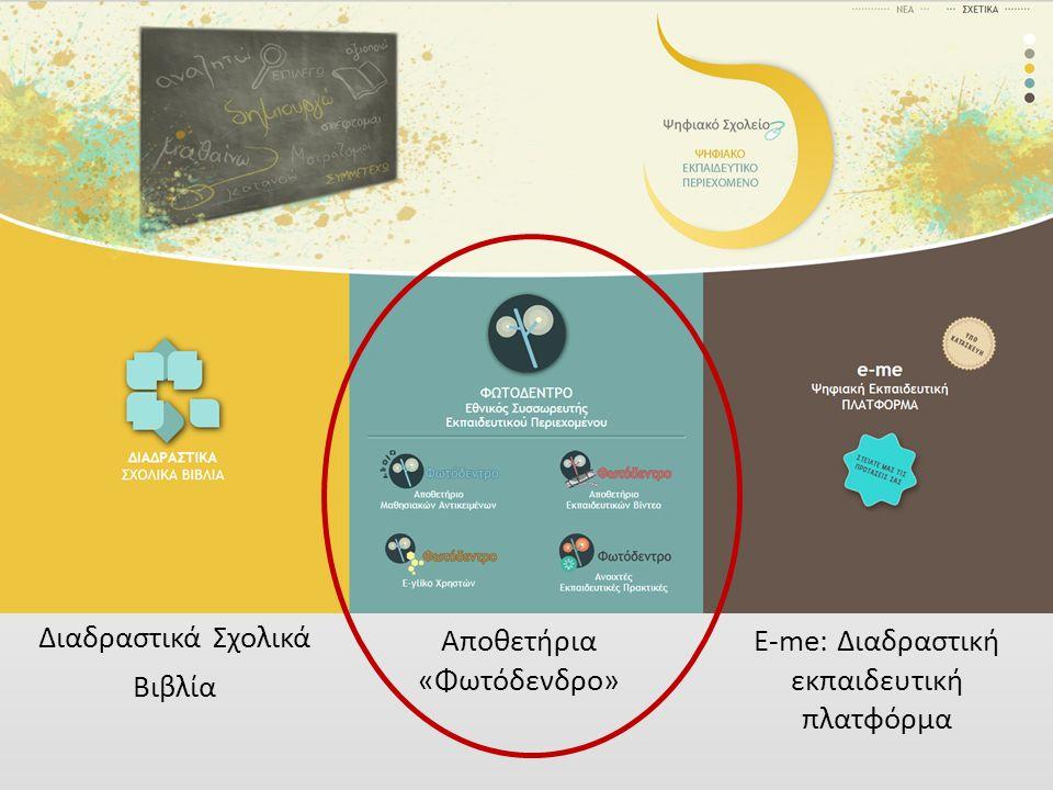 Διαδραστικά Σχολικά Βιβλία Αποθετήρια «Φωτόδενδρο» Ε-me: Διαδραστική εκπαιδευτική πλατφόρμα