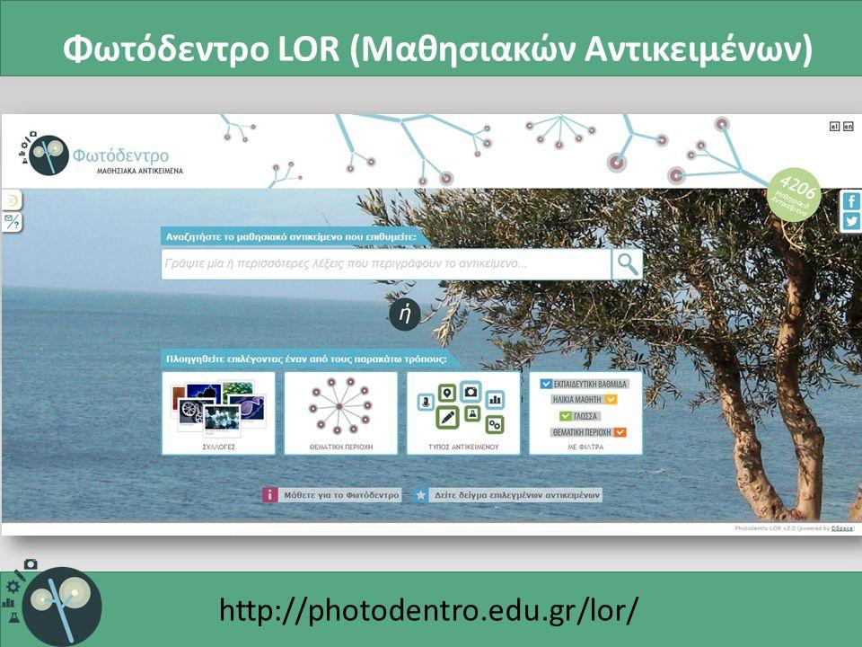 Φωτόδεντρο LOR (Mαθησιακών Aντικειμένων) http://photodentro.edu.gr/lor/