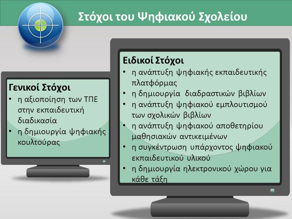 Ειδικοί Στόχοι η ανάπτυξη ψηφιακής εκπαιδευτικής πλατφόρμας η δημιουργία διαδραστικών βιβλίων η ανάπτυξη ψηφιακού εμπλουτισμού των σχολικών βιβλίων η ανάπτυξη ψηφιακού αποθετηρίου μαθησιακών αντικειμένων η συγκέντρωση υπάρχοντος ψηφιακού εκπαιδευτικού υλικού η δημιουργία ηλεκτρονικού χώρου για κάθε τάξη Γενικοί Στόχοι η αξιοποίηση των ΤΠΕ στην εκπαιδευτική διαδικασία η δημιουργία ψηφιακής κουλτούρας Στόχοι του Ψηφιακού Σχολείου