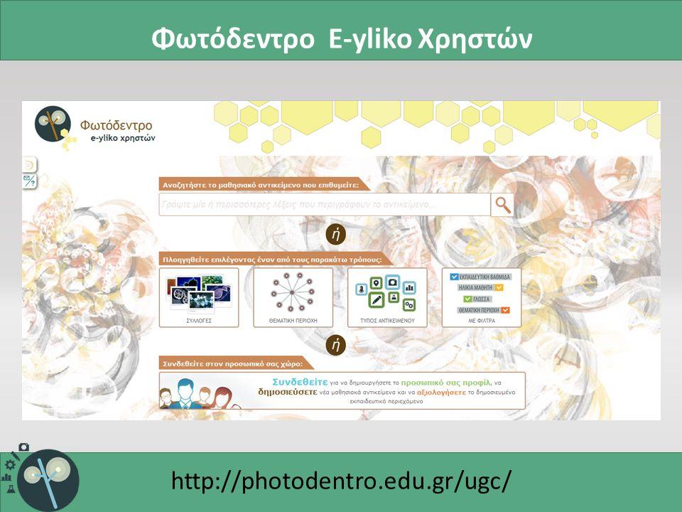 Φωτόδεντρο Ε-yliko Χρηστών http://photodentro.edu.gr/ugc/