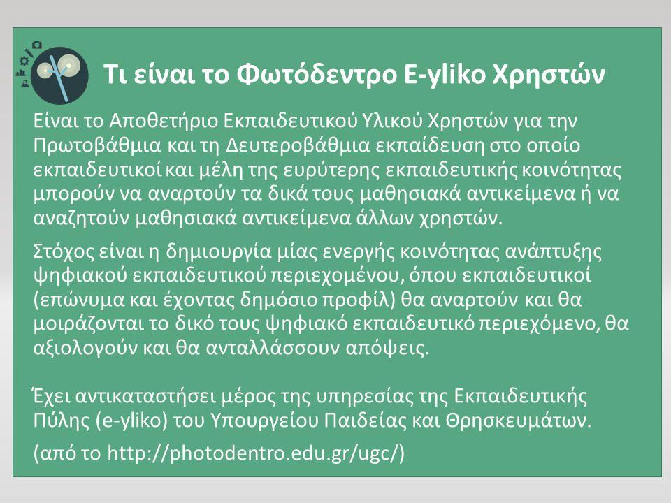 Τι είναι το Φωτόδεντρο E-yliko Χρηστών Είναι το Αποθετήριο Εκπαιδευτικού Υλικού Χρηστών για την Πρωτοβάθμια και τη Δευτεροβάθμια εκπαίδευση στο οποίο