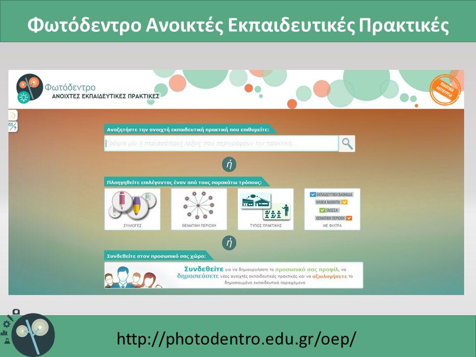 Φωτόδεντρο Ανοικτές Εκπαιδευτικές Πρακτικές http://photodentro.edu.gr/oep/