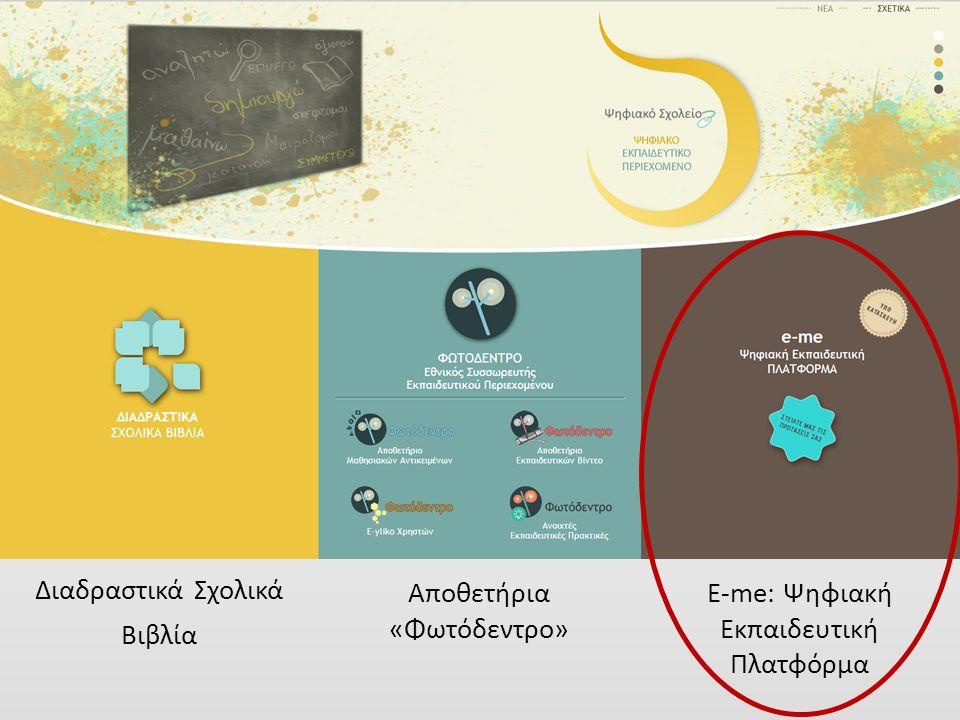 Διαδραστικά Σχολικά Βιβλία Αποθετήρια «Φωτόδεντρο» Ε-me: Ψηφιακή Εκπαιδευτική Πλατφόρμα